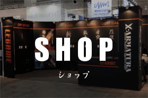 shop-menu